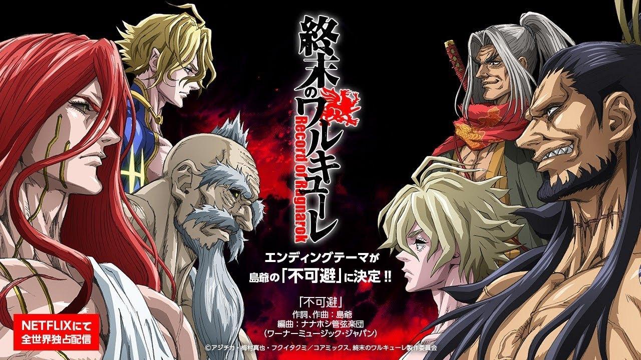 漫画《终末的女武神》人神大战可以好好享受的热血格斗盛宴 (1)