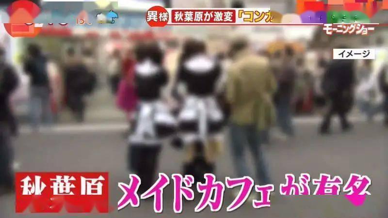 宅男胜地日本秋叶原变了味,因疫情逐渐加速风俗化 (15)