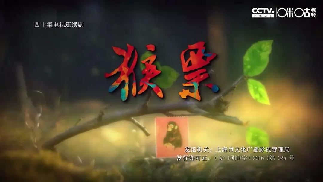 猴票电视剧