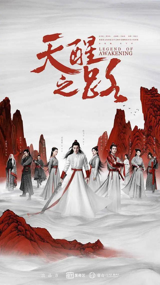 The Road of Awakening / Legend of Awakening海报