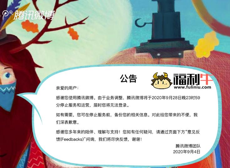 腾讯微博公告9月28日即将关闭插图