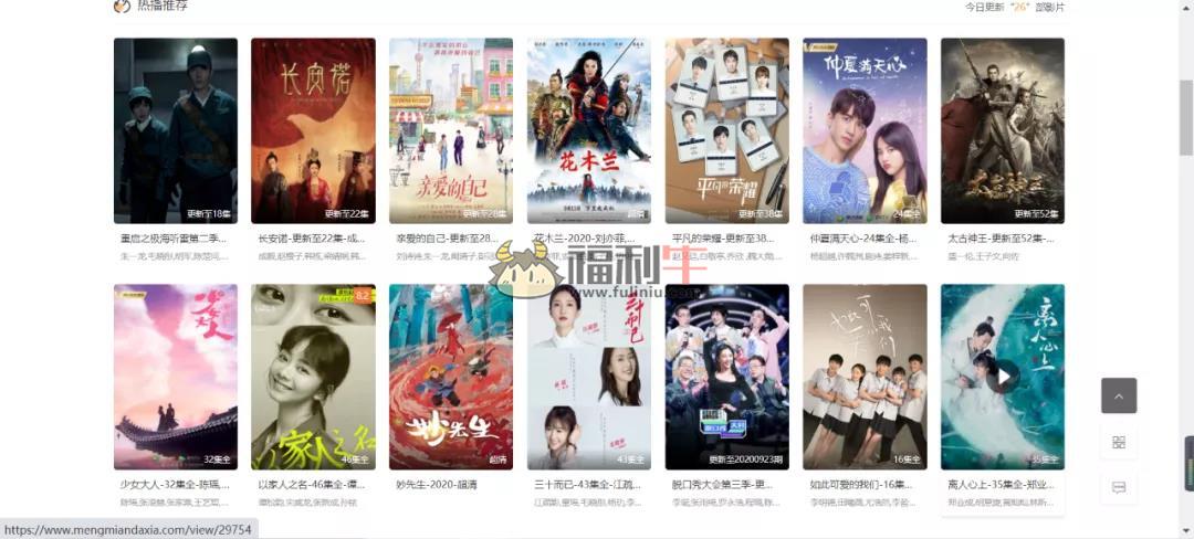 国庆快乐,推荐几个看剧集电影的网站