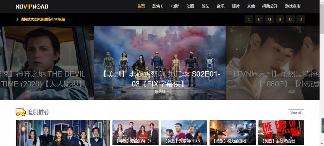 国庆快乐,推荐几个看剧集电影的网站插图3