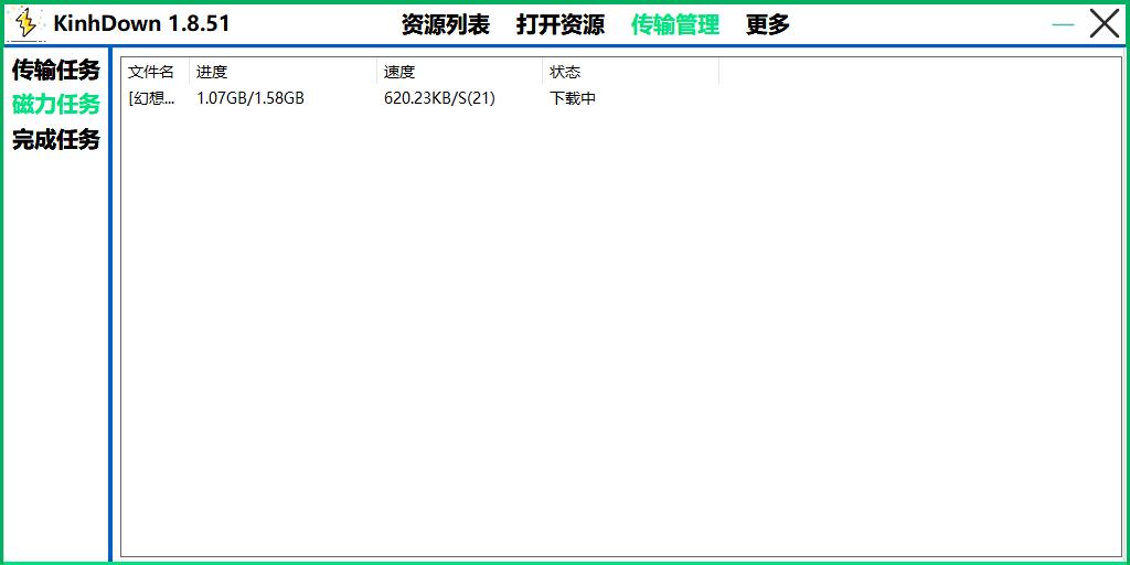 KinhDown百度云网盘资源下载不限速软件!