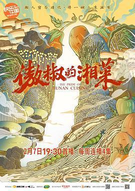 傲椒的湘菜的海报