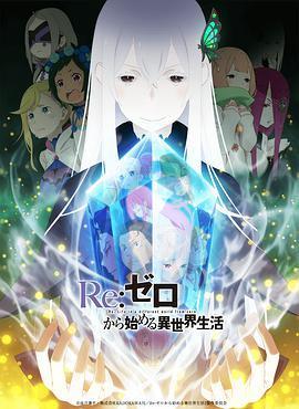 Re:从零开始的异世界生活 第二季的海报