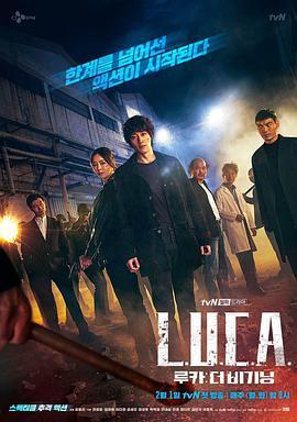 LUCA:起源的海报