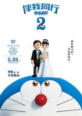 哆啦A梦:伴我同行2的海报