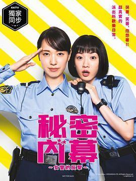 女子警察的逆袭的海报