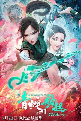 白蛇2:青蛇劫起的海报