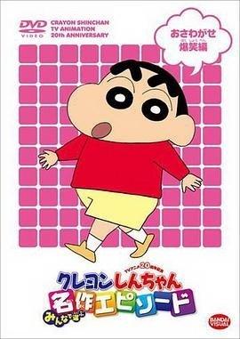 蜡笔小新第二季国语的海报