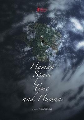 人间,空间,时间和人的海报