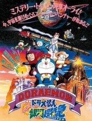 哆啦A梦剧场版1996大雄与银河超特急width=