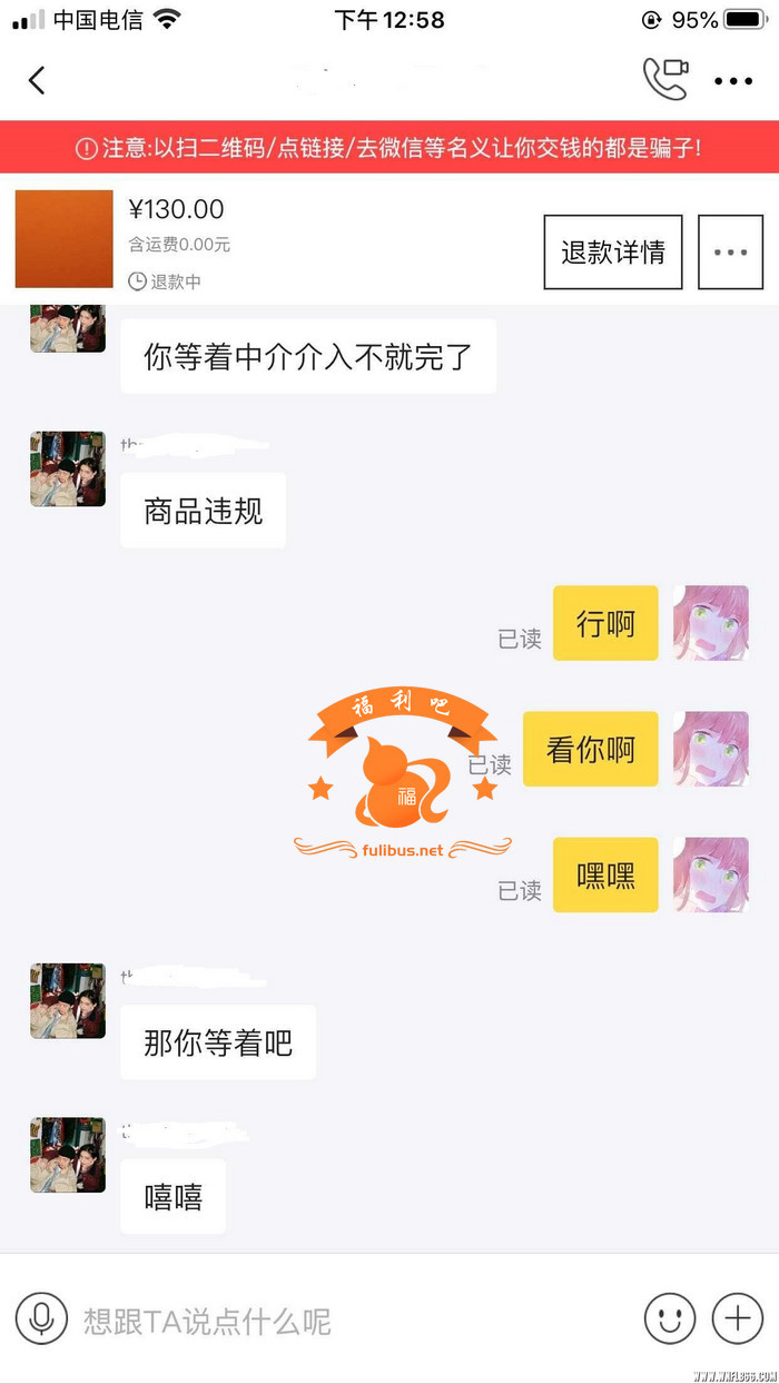闲鱼小法庭之原味内裤退货纠纷一案插图(11)