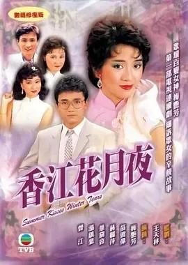 香江花月夜海报剧照
