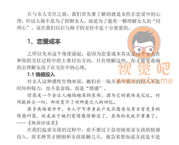 陈泉《把妹百科泉书》插图5