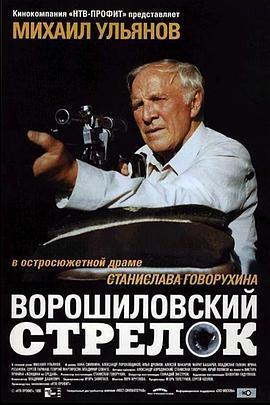 伏罗希洛夫射手的海报