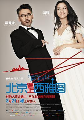 北京遇上西雅图的海报