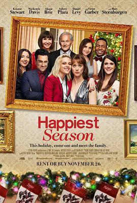 最幸福的季节的海报