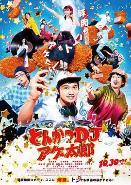 炸猪排DJ扬太郎的海报