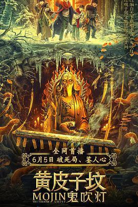 鬼吹灯之黄皮子坟的海报