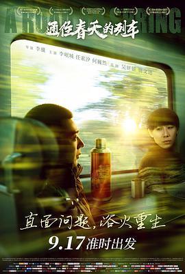 通往春天的列车的海报
