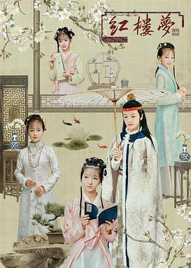 天真派:红楼梦之桃花诗社的海报