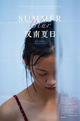 汉南夏日的海报