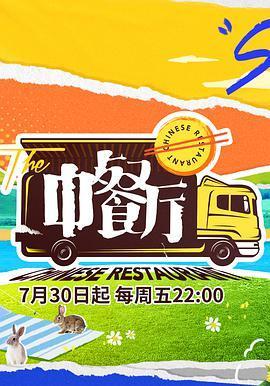 中餐厅 第五季的海报