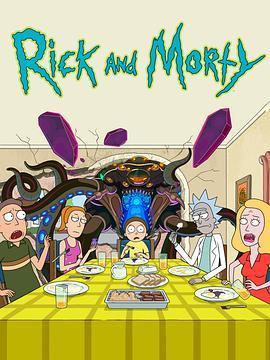 瑞克和莫蒂 第五季的海报