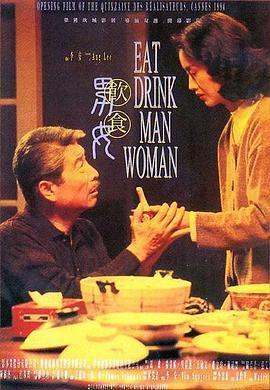 饮食男女的海报