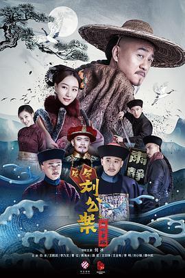 刘墉追案的海报