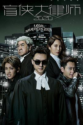盲侠大律师2020TV版粤语