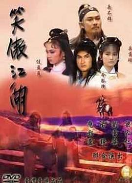 笑傲江湖1985