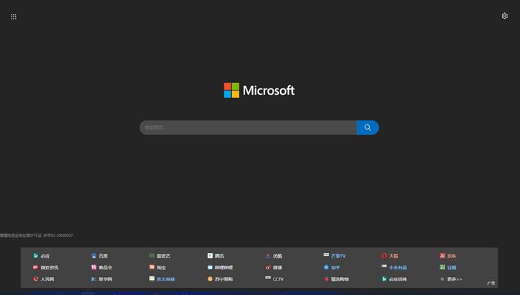微软 Edge 浏览器开始给中国大陆用户强制投放广告