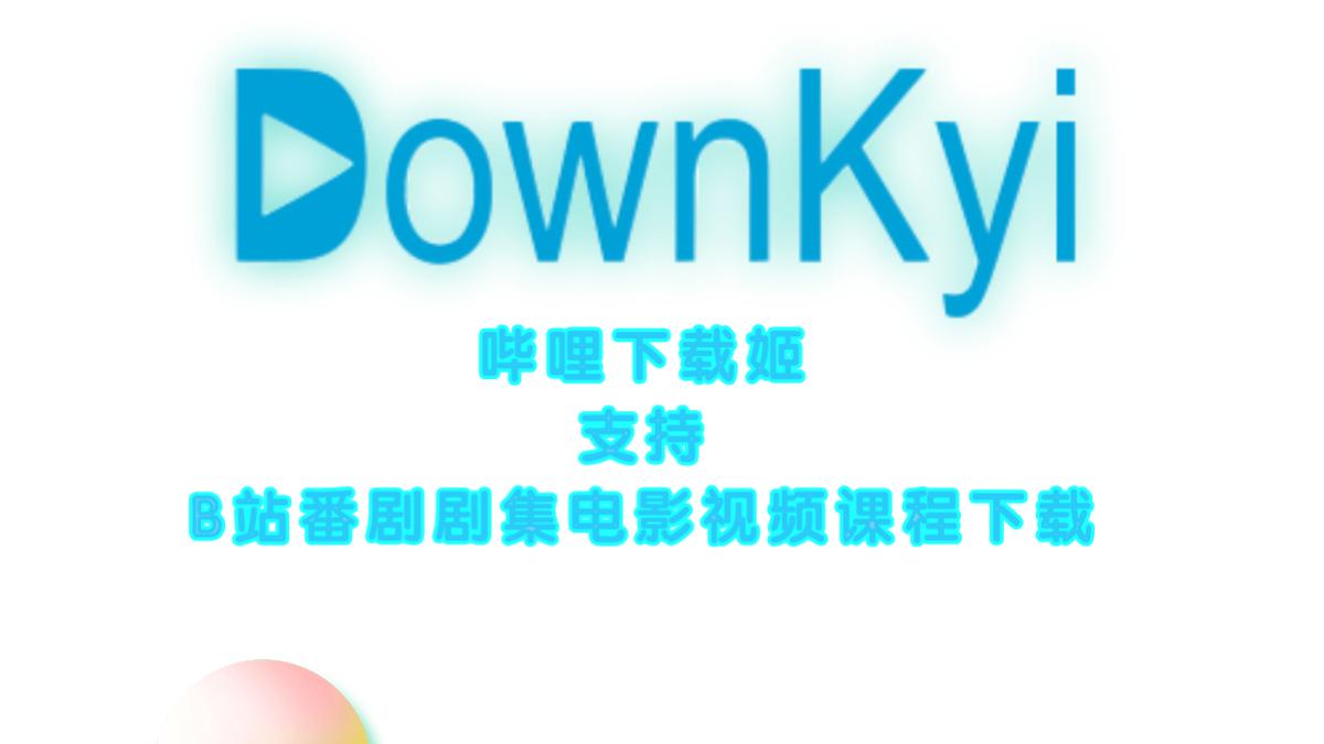 【宅软件】哔哩下载姬downkyi,B站视频下载工具,支持批量下载,支持4K,支持解除地区限制下载,提供工具箱(音视频提取、去水印等)。-Anime漫趣社
