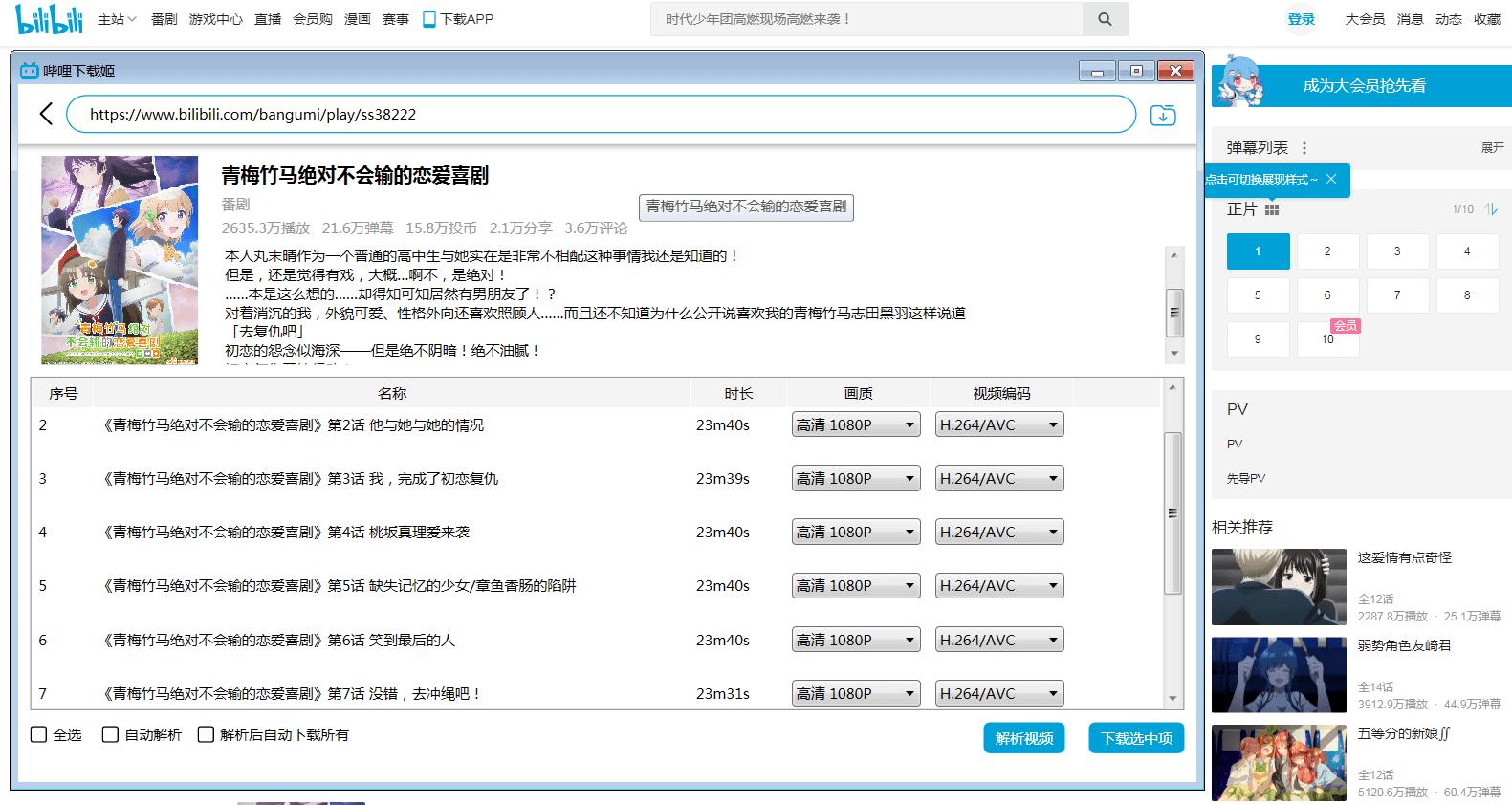 图片[3]-【宅软件】哔哩下载姬downkyi,B站视频下载工具,支持批量下载,支持4K,支持解除地区限制下载,提供工具箱(音视频提取、去水印等)。-Anime漫趣社
