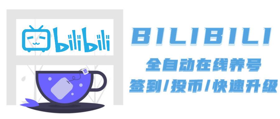 【宅软件】B站快速升级软件!全自动登录/签到/投币/分享/观看,助力早日六级!-Anime漫趣社