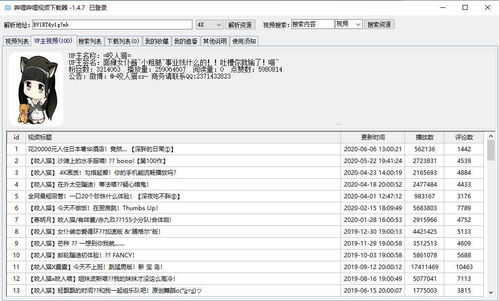 图片[3]-【宅软件】B站视频一键批量下载,支持4K高码率!-Anime漫趣社