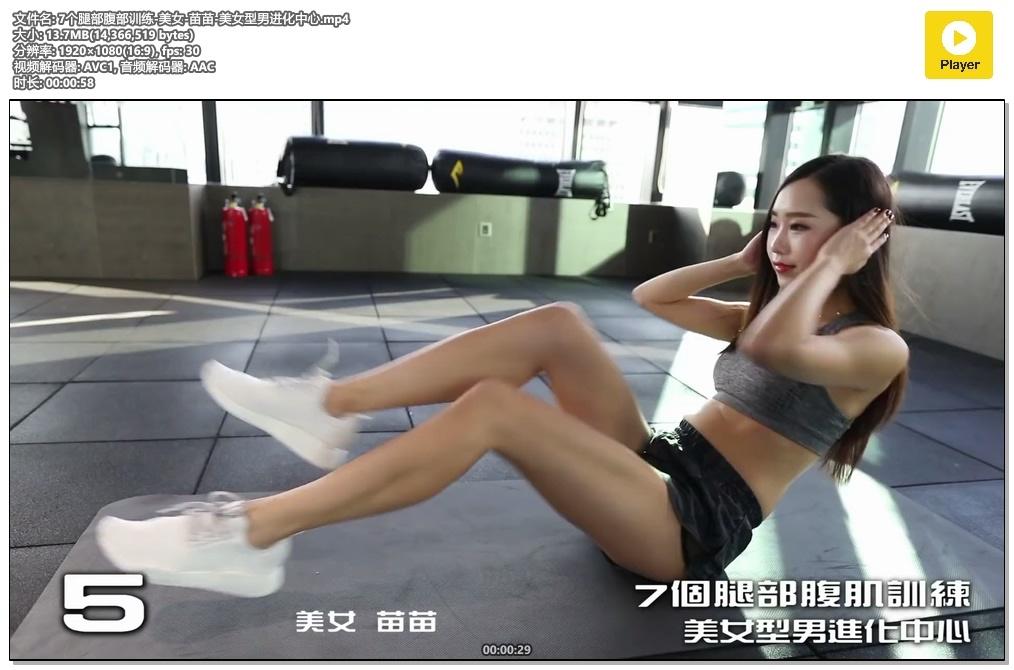 7个腿部腹部训练-美女-苗苗-美女型男进化中心.mp4