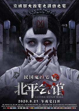 北平会馆的海报