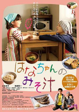 小花的味噌汤的海报