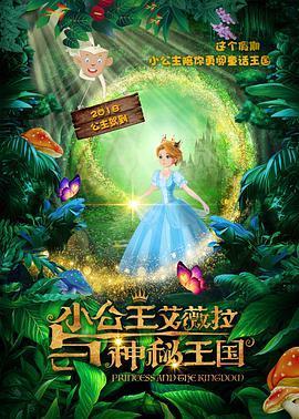 小公主艾薇拉与神秘王国的海报