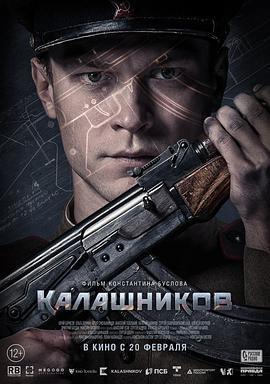 卡拉什尼科夫的海报