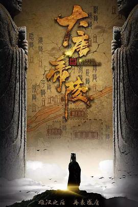 大唐帝陵的海报