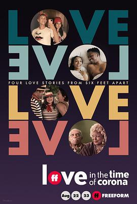 新冠时期的爱情的海报