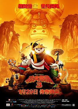 功夫熊猫3的海报