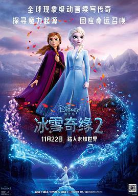 冰雪奇缘2的海报