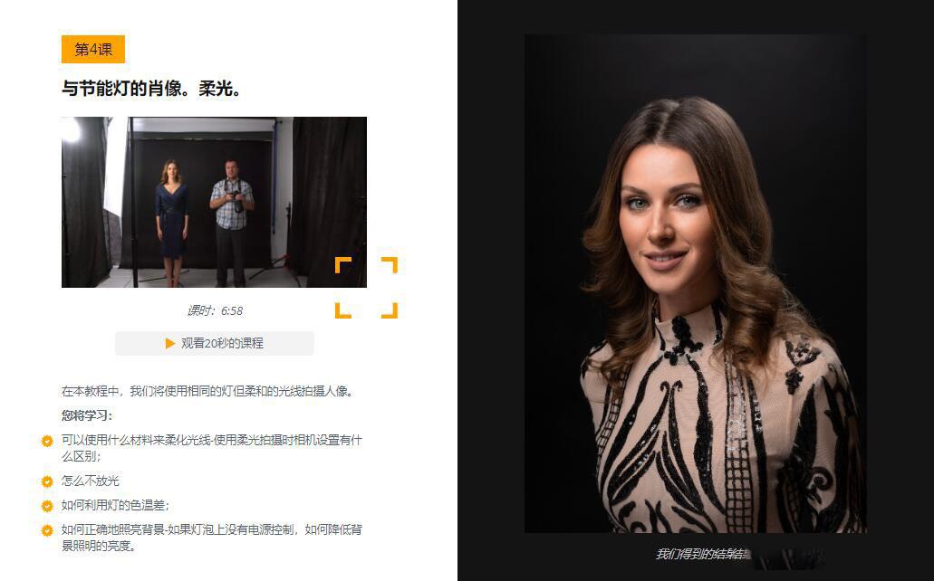 摄影教程_Evgeny Kartashov预算摄影-摄影棚至少11种廉价布光方案教程-中文字幕 摄影教程 _预览图10