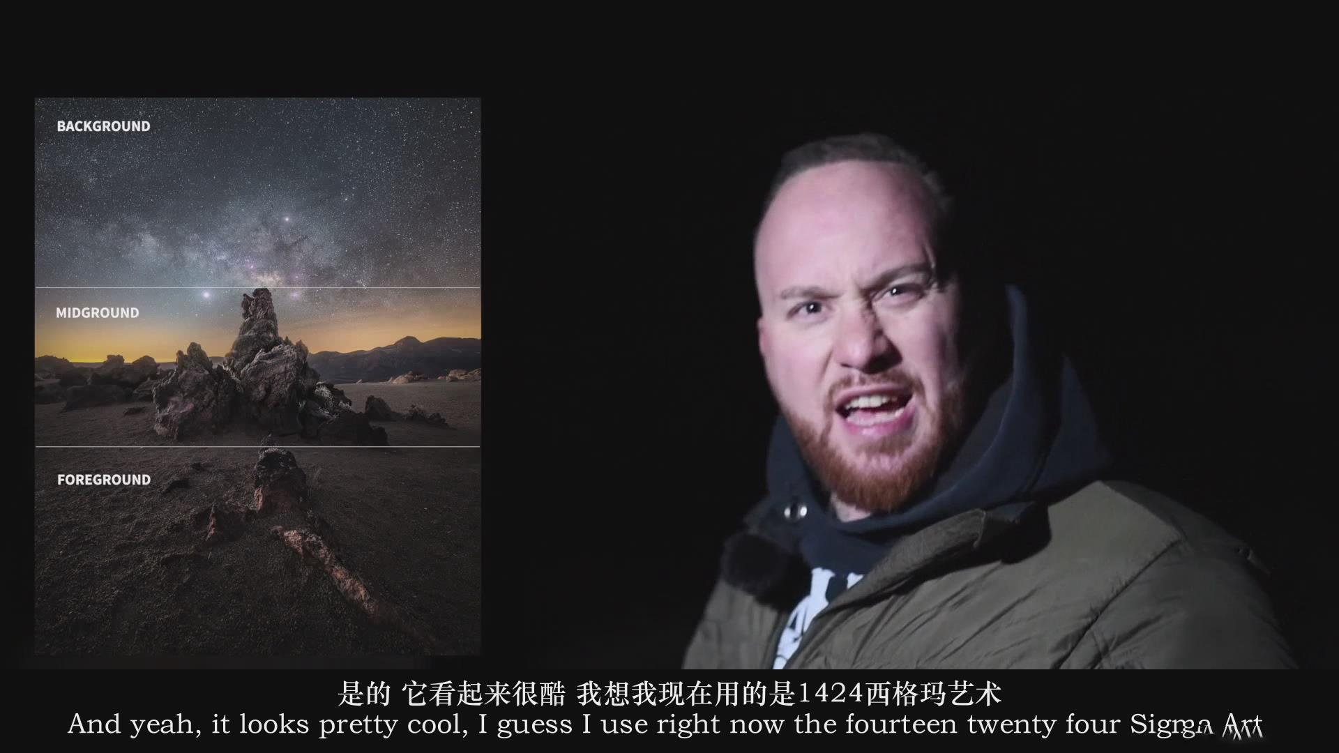 摄影教程_Fabio Antenore-超级真实银河系夜景风光摄影及后期附扩展素材-中英字幕 摄影教程 _预览图17